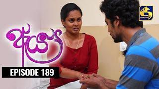 Aeya Episode 189 || ''ඇය '' || 27th September 2020 Thumbnail