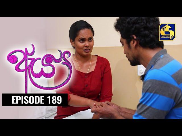 Aeya Episode 189 || ''ඇය '' || 27th September 2020
