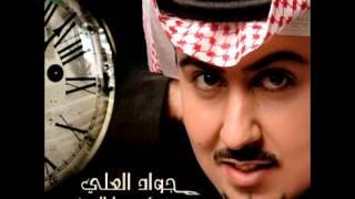 Jawad Al Ali ... Enjaa Tareih | جواد العلي ... إن جا طارية