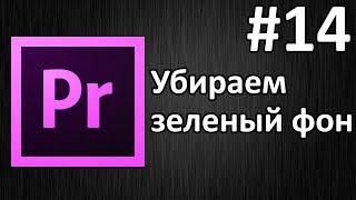 Adobe Premiere Pro, Урок #14 Chroma Key - удаление зеленого фона(хромакей)