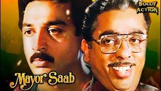 Mayor Saab Full Movie | Kamal Hassan | Hindi Dubbed Movies 2021 | Vijayshanti | Charan Raj