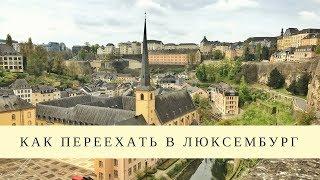 видео Люксембург
