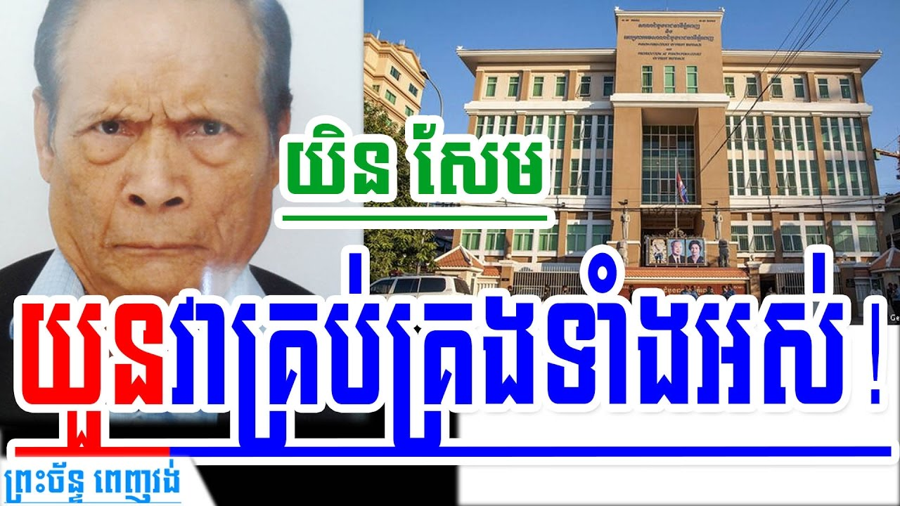 Download Khmer News Today | Mr. Yin Sem: Nothing Left For Khmer to Own, Everything is Yuon | Cambodia News