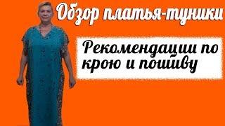 Обзор платья-туники | Рекомендации по крою и пошиву