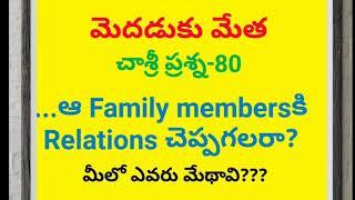 చాశ్రీ మెదడుకు మేత-80 Puzzles Telugu Podupu funny logic brain treasure mystery riddles mind Power IQ