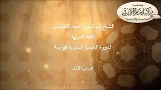 اللغة العربية - الدرس الأول