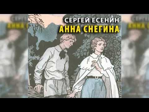 Анна Снегина, Сергей Есенин радиоспектакль слушать онлайн