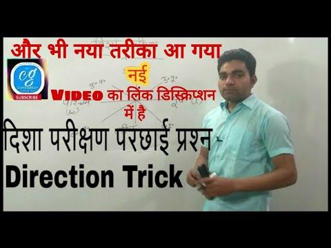 Direction trick in hindi reasoning दिशा परीक्षण परछाई वाले प्रश्न||Manish Chaudhary||