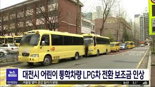 대전시 어린이 통학차량 LPG차 전환 보조금 인상/대전…