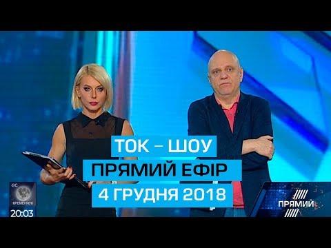 """Ток-шоу """"Прямий ефір"""" від 4 грудня 2018 року"""
