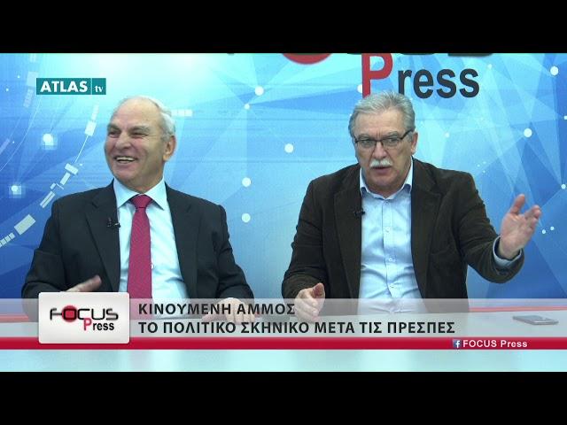 FOCUS PRESS 1-2-2019 ΜΕΡΟΣ 2ο - ΔΟΥΪΤΣΗΣ, ΚΟΚΚΟΡΗΣ, ΜΑΚΡΙΔΗΣ