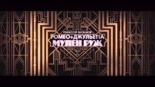 Великий Гэтсби / The Great Gatsby [Trailer] [2013] [RUS]