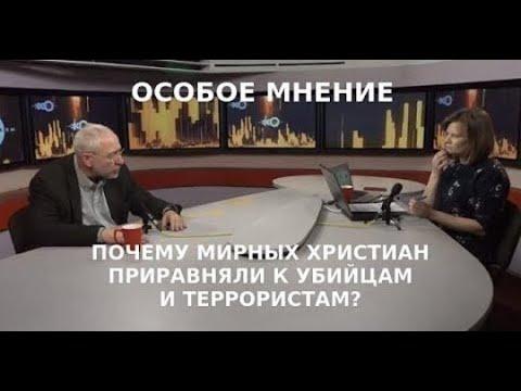 Николай Сванидзе о судах и пытках Свидетелей Иеговы в России