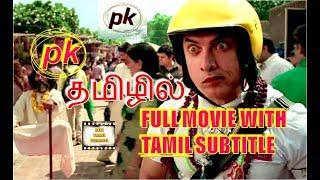 PK full Movie with Tamil Subtitles || PK மூவி தமிழ் சப்-டைட்டில் உடன்