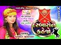 Darbarone Kehjo I Jyoti Vanzara I Lagna Geet I New Gujarati Song I Audio JUKEBOX