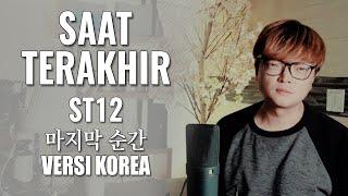 Saat Terakhir   ST12   VERSI KOREA Cover by Kanzi