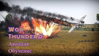 War Thunder Авиация # Обучение !