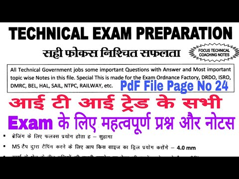Machanical| ITI Trade Questions|All Govt. Jobs Exam Mix Questions With Answer