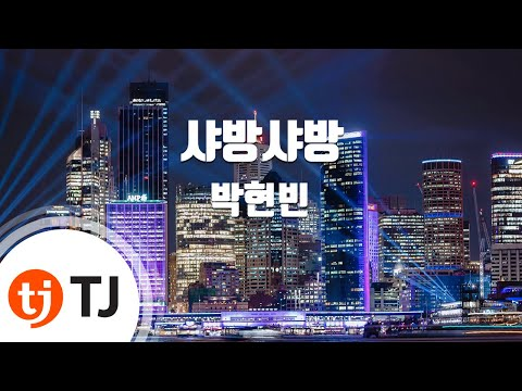 [TJ노래방] 샤방샤방 - 박현빈 (Dazzling Dazzling - Park Hyun Bin) / TJ Karaoke