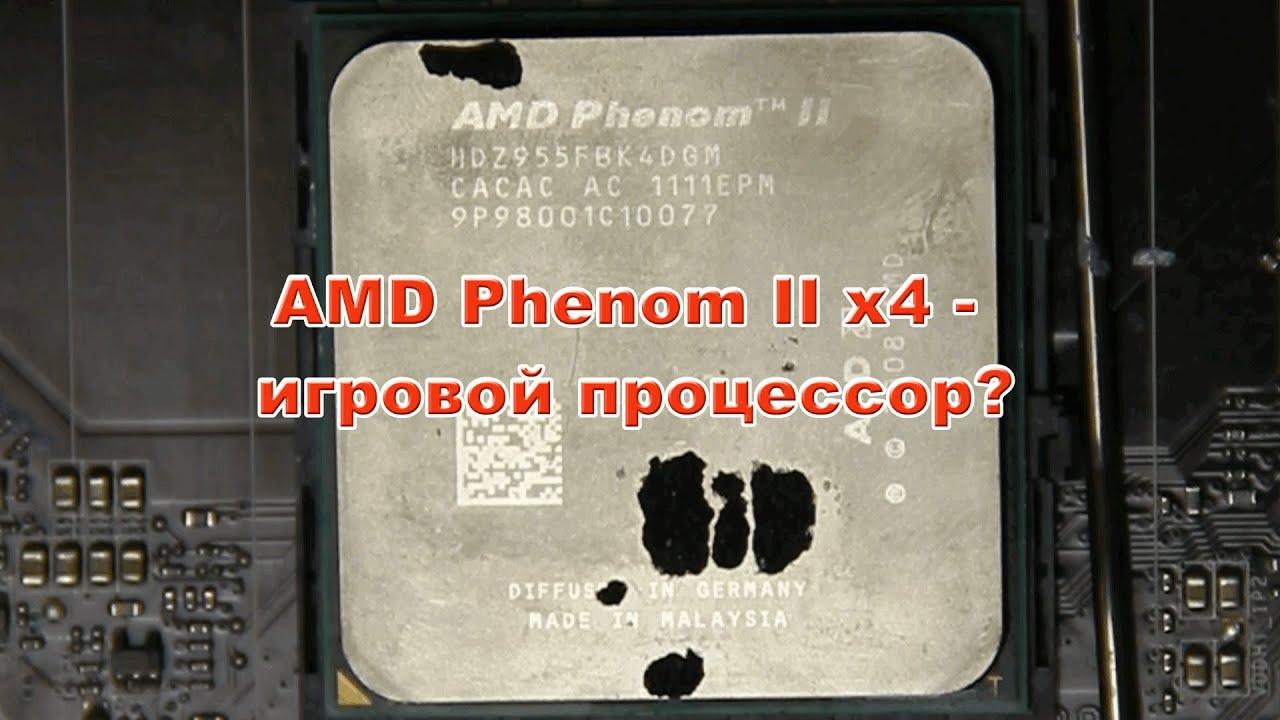 Обзор процессора AMD Athlon X2 64 4600+ vs AMD Phenom X4 840 - YouTube