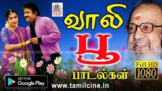 Vaali Poo songs | Music Box