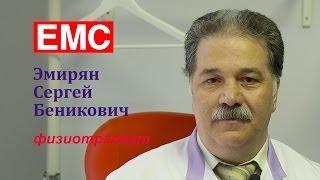 Клиника ЕМС, физиотерапевт Эмирян Сергей Беникович(, 2013-10-09T06:24:55.000Z)
