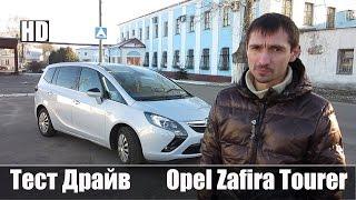 1.4 л. турбо 140 л/с. 6АКПП Опель Зафира Турер ЧТД(Автомобиль Opel Zafira Tourer начал выпускаться немецким производителем в 2011 году. Автозапчасти без посредников..., 2015-12-17T09:51:51.000Z)
