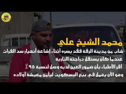 محمد الشيخ علي... ومعاناته اليومية في تأمين معيشته