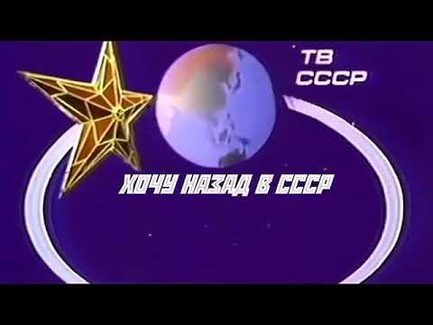 Хочу назад в СССР