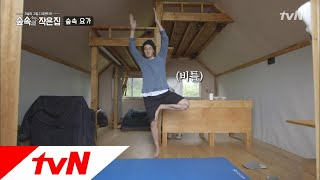 Little House in the Forest 소지섭의 요가 시간! 뻣뻣해서 힘들어요(ㅠㅠ) 180525 EP.8 thumbnail
