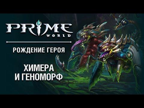 видео: Герои prime world - Химера и Геноморф