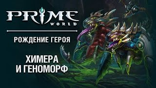 Герои Prime World - Химера и Геноморф
