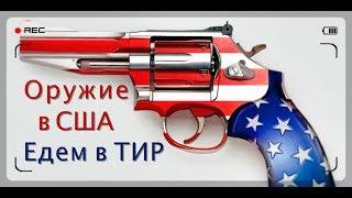 Оружие в США. Поездка в ТИР.