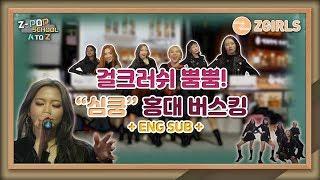 Z-POP SCHOOL : A to Z - Ep. 4 Busking at Hongdae
