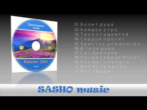 """""""Каждое утро"""" музыкальный диск 2016 г."""
