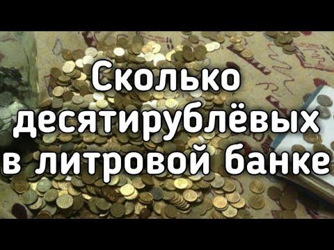 Сколько десятирублёвых (10 рублёвых) монет в литровой банке