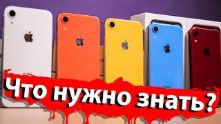 iPhone XR: лучший айфон года