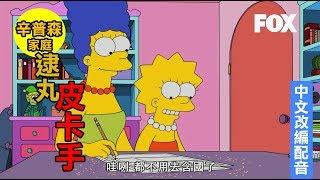 逮丸皮卡手《辛普森家庭》週六23:00首播 中文改編配音版 FOX原版影片