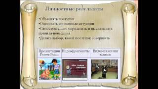 Презентация Методика использования икт на уроках окружающего мира