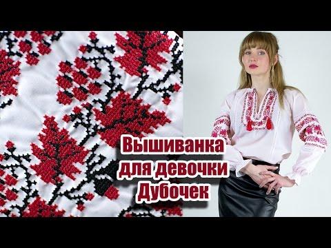 Вышиванка женская, сорочка под вышивку женская с коротким рукавом .