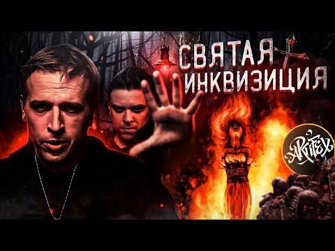 СВЯТАЯ ИНКВИЗИЦИЯ feat.