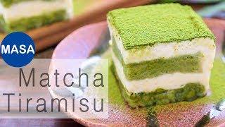 簡單版!抹茶提拉米蘇/ Super Easy Matcha Tiramisu |MASAの料理ABC