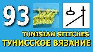 Сложный элемент тунисского вязания - Урок 93