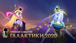 Галактики 2020   Официальный трейлер события – League of Legends
