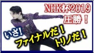 羽生結弦選手、NHK杯2019圧勝!いざ、GPファイナルへ!トリノへ!