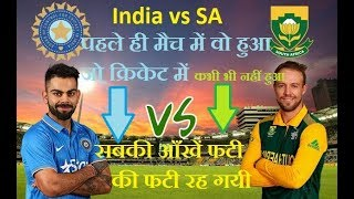 India vs South Africa 2018 first match live shots,score, 5 january भारत और दक्षिण अफ्रीका 2018 का मै