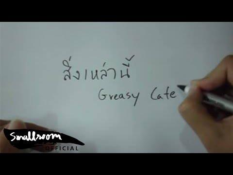 Greasy Cafe - สิ่งเหล่านี้ [Official MV]