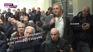 Τι είπαν οι κτηνοτρόφοι του Κιλκίς στον υπουργό Γεωργίας-Eidisis.gr webTV