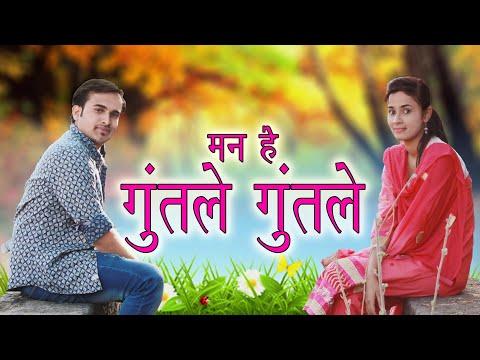 Maan He Guntale Guntle  Marathi Song 2017(...