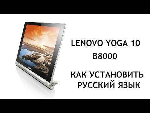 Lenovo Yoga 10 B8000   Как установить  русский язык после прошивки или сброса настроек